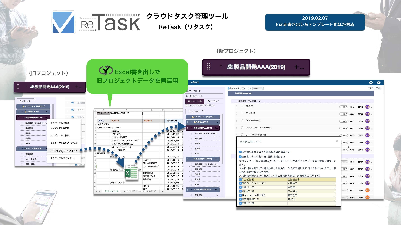 Excel保存でプロジェクトのテンプレート化対応