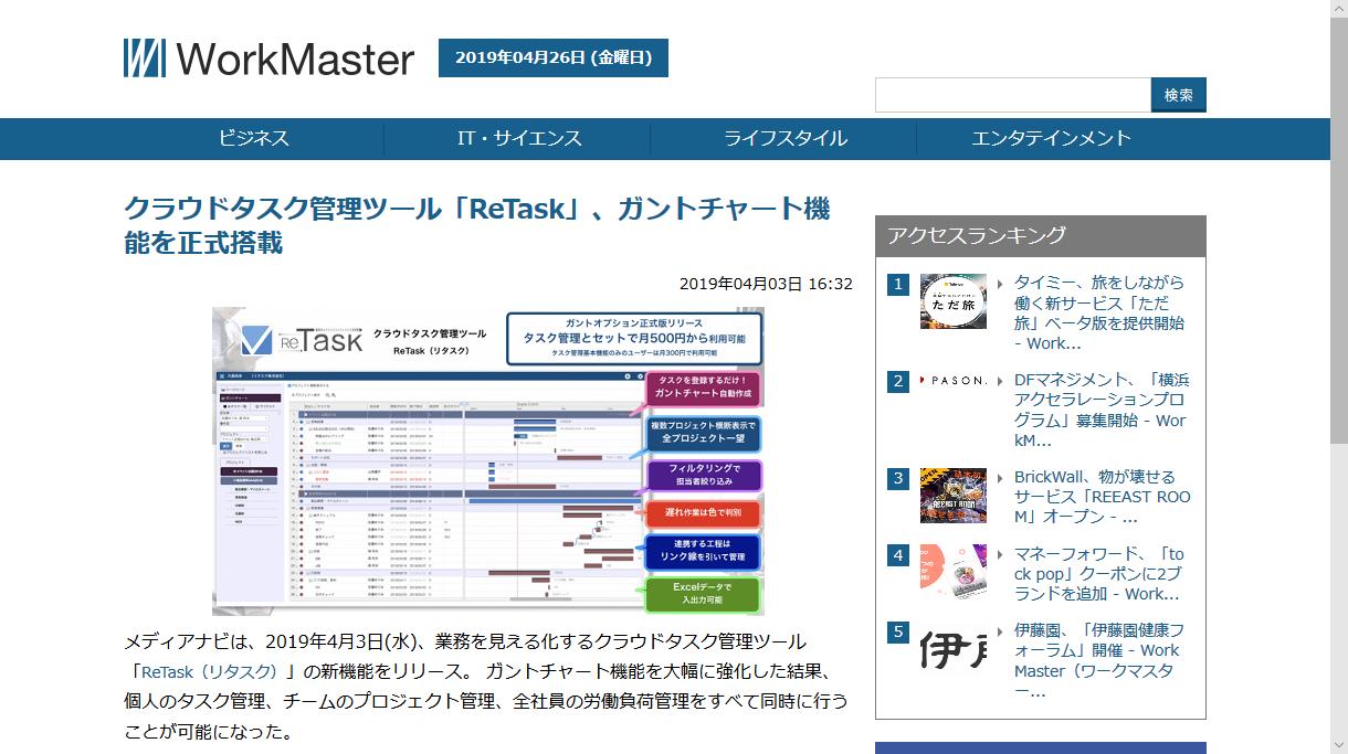 クラウドタスク管理ツール「ReTask」、ガントチャート機能を正式搭載