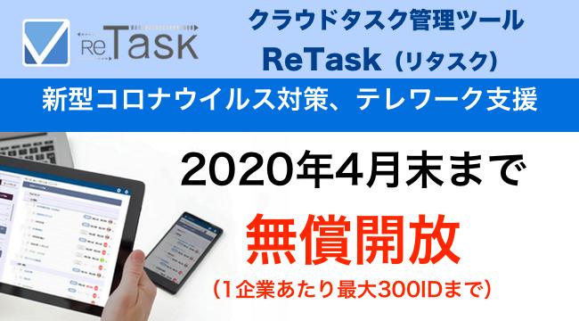 ReTask2020年4月末まで無料開放