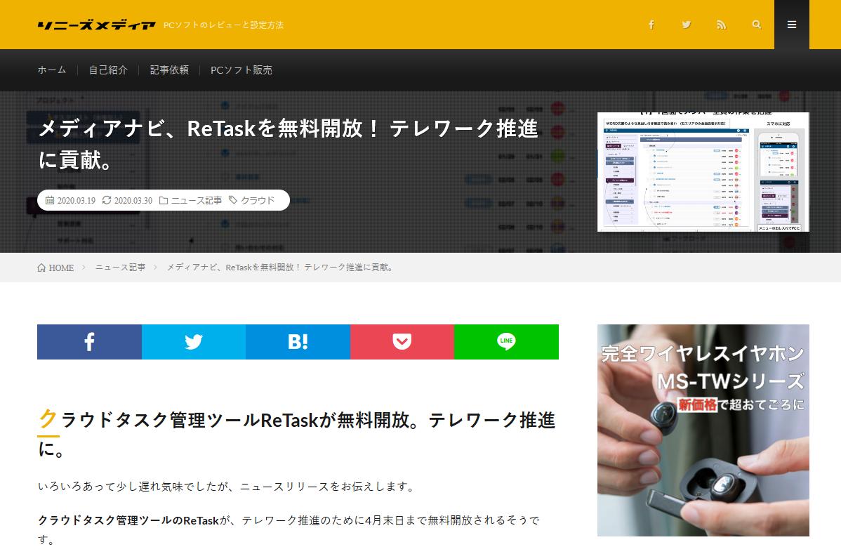 メディアナビ、ReTaskを無料開放! テレワーク推進に貢献。