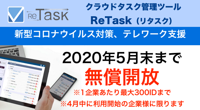 ReTask2020年5月末まで無料開放